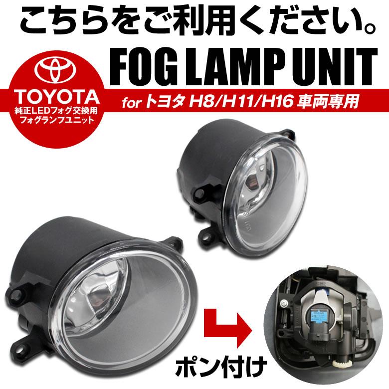 200 ハイエース トヨタ 純正 LED HID フォグランプ 交換用 フォグランプユニット 左右セット H8/H11/H16 車両専用 耐熱ガラス/防水仕様_画像3