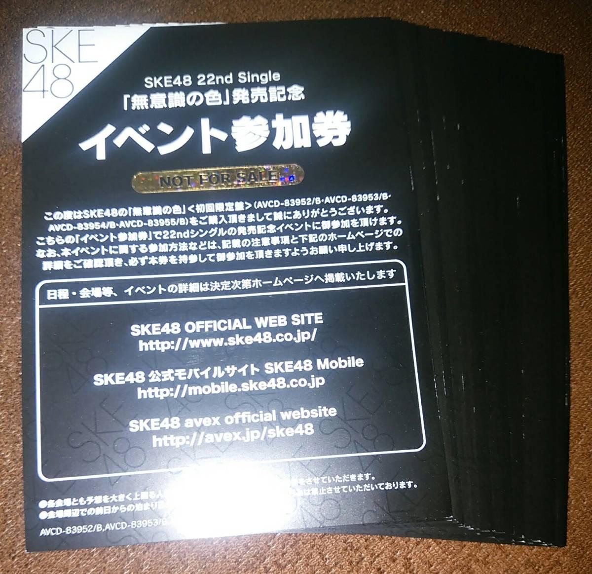 SKE48 無意識の色 全国握手券 まとめ 30枚
