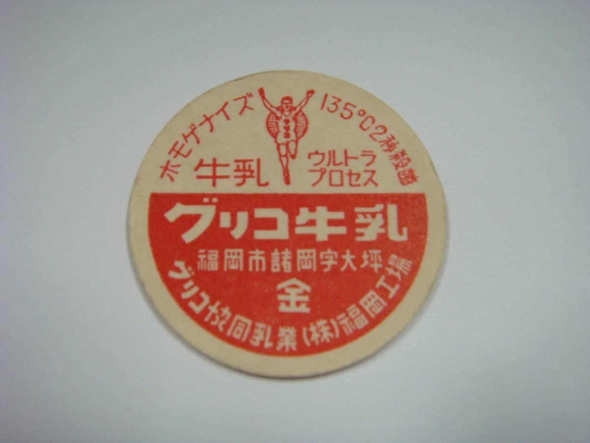 牛乳キャップ 50年前 グリコ牛乳