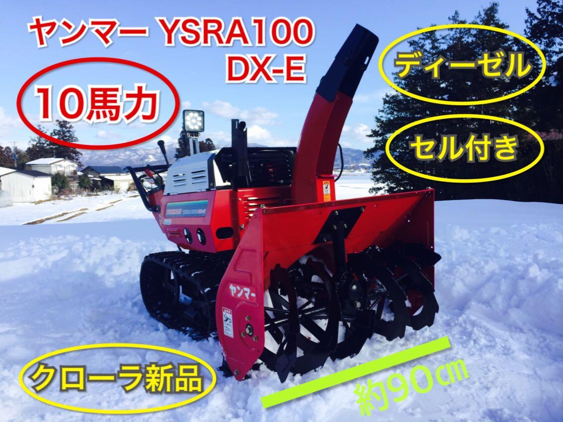 岩手 ヤンマー YSRA100 DX-E ロータリー除雪機 10馬力 クローラー新品 中古 実動 現状 売切 【B3000130108】 BMトレーディング水沢_画像1