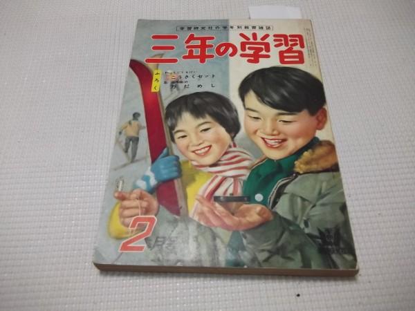●12「三年の学習」1960年2月馬場のぼる 谷俊彦 高荷義之 佐藤照雄