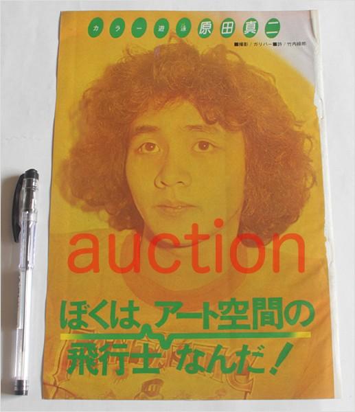 原田真二 切り抜き4p/70年代 ミュージシャンt