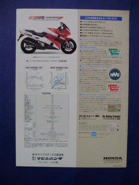 HONDA NEW CBR1000F Dual Combined Brake System カタログ 限定販売200台_画像3
