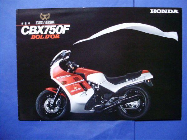 HONDA 新EXTRA VERSION CBX750F BOLD'OR カタログ