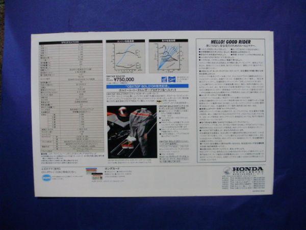HONDA 新EXTRA VERSION CBX750F BOLD'OR カタログ_画像3