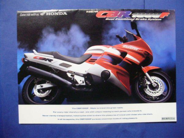 HONDA NEW CBR1000F Dual Combined Brake System カタログ 限定販売200台