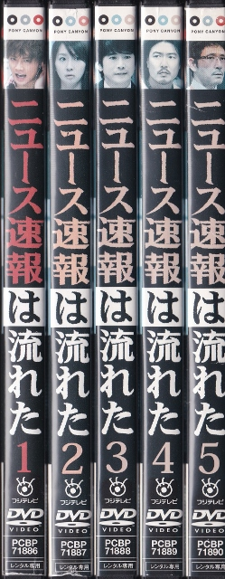 【DVD】ニュース速報は流れた 全5巻◆レン...