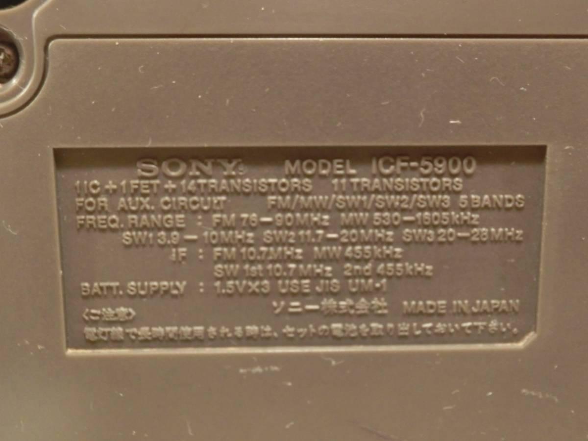 中古:.SONY BCLラジオ ICF-5900 後期現状品 【ラジオ作動確認】_画像7