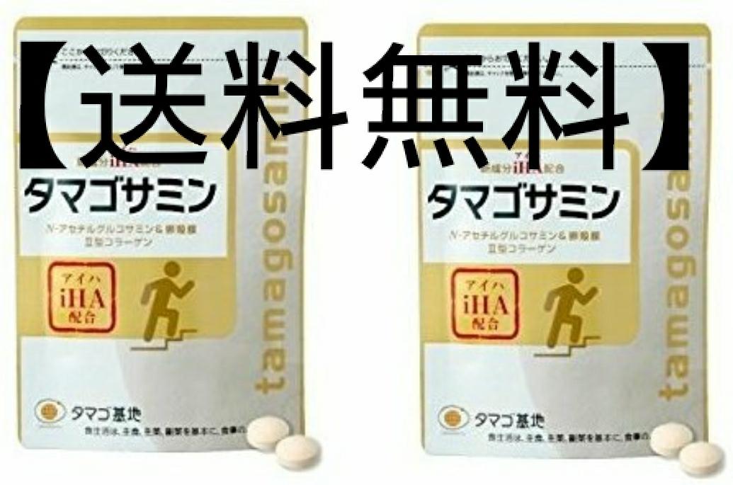 【送料無料】タマゴ基地 タマゴサミン90粒 ×2袋【新品未開封】