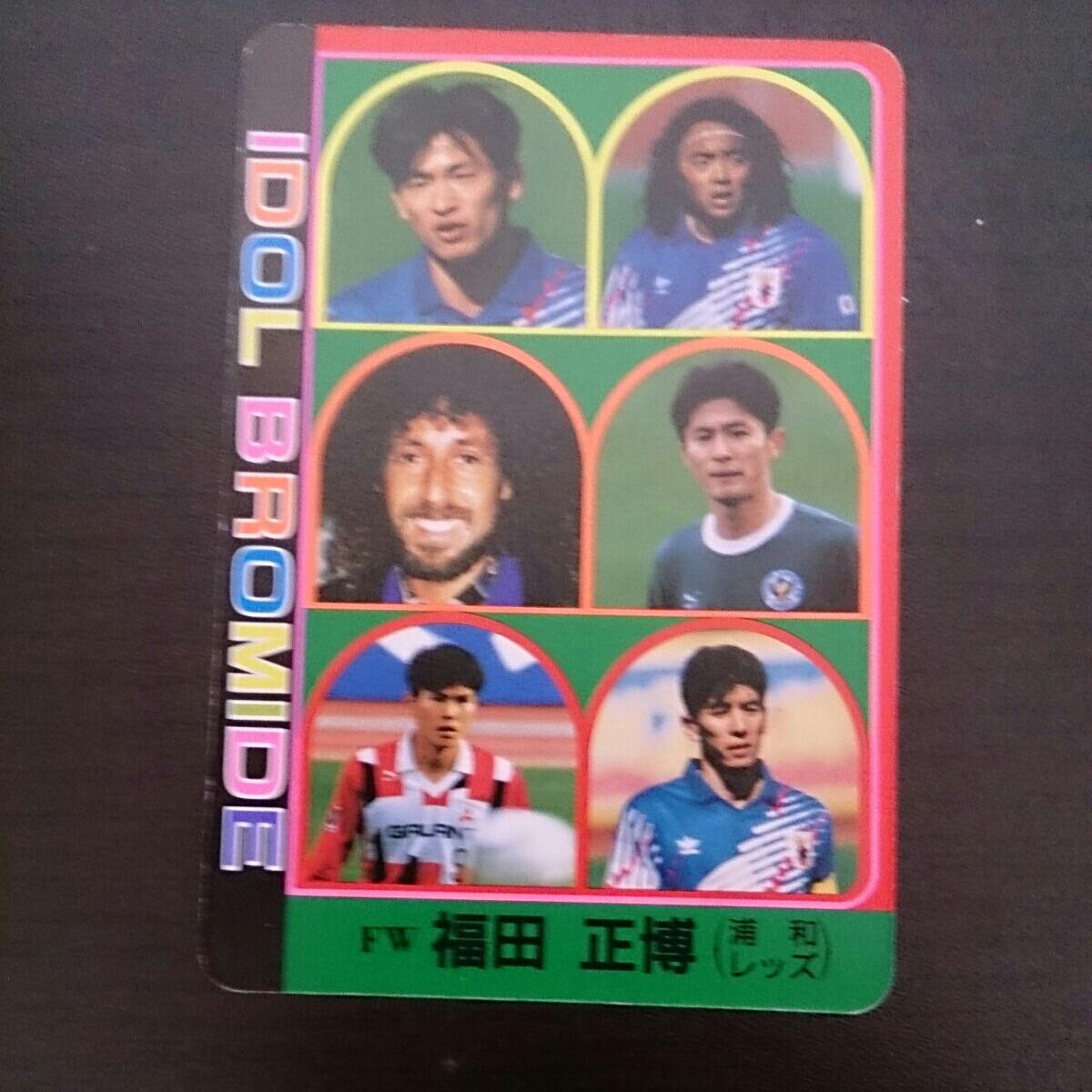 Jリーグ カード 福田正博 浦和レッズ_画像2