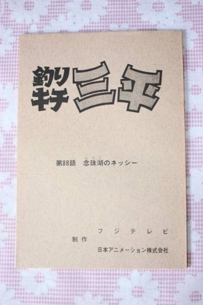 釣りキチ三平 矢口高雄 未使用台本 念珠湖(ねすこ)のネッシー_画像1