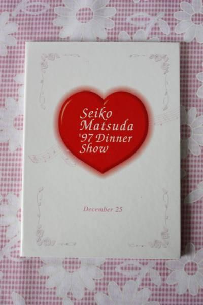 松田聖子 1997ディナーショー・メニュー