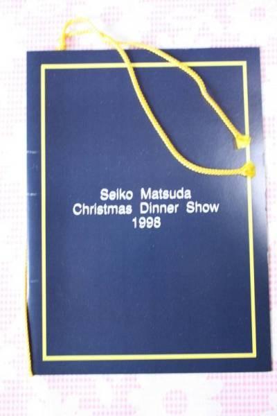松田聖子 1998クリスマス・ディナーショー・メニュー