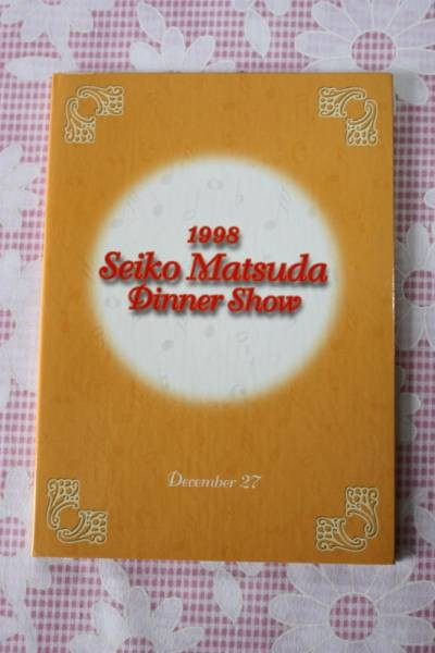 松田聖子 1998ディナーショー・メニュー