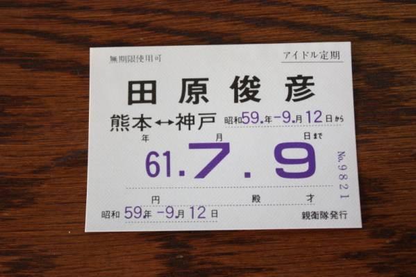 田原俊彦 アイドル定期(新品)