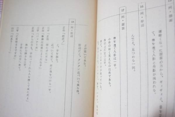釣りキチ三平 矢口高雄 未使用台本 念珠湖(ねすこ)のネッシー_画像2