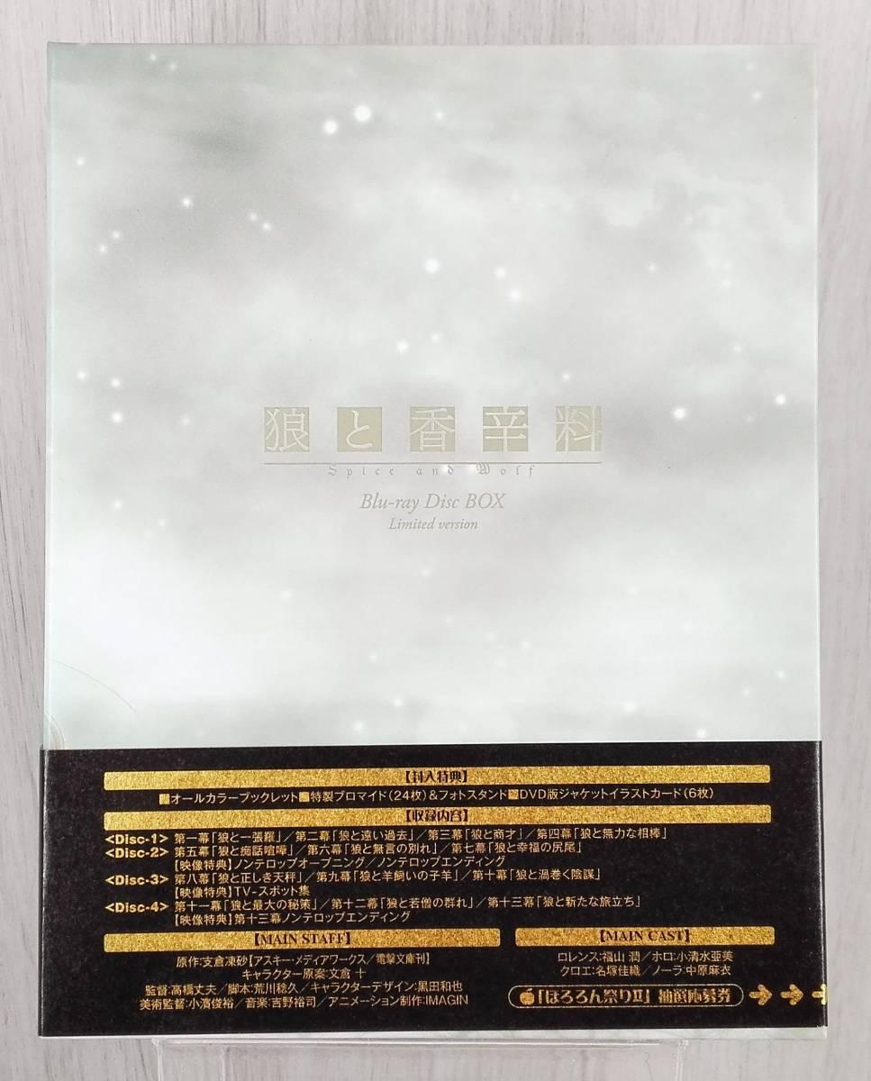 Blu-ray 帯あり 狼と香辛料 Blu-ray Disc BOX 店舗受取可_画像3