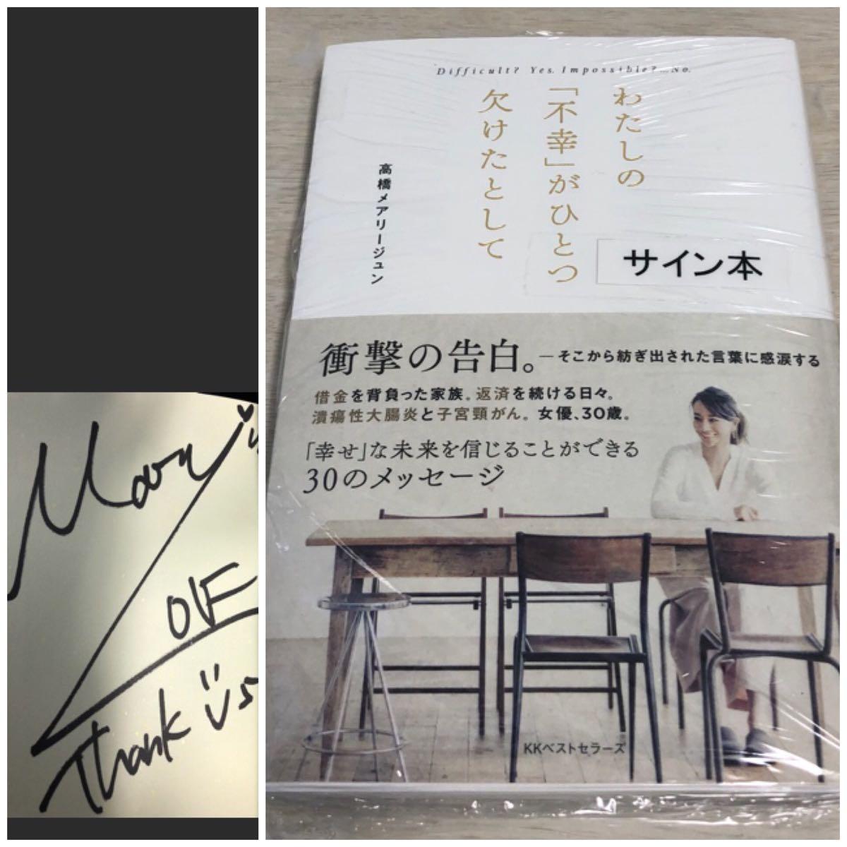 高橋メアリージュン 直筆サイン本 わたしの「不幸」がひとつ欠けたとして 新品未読
