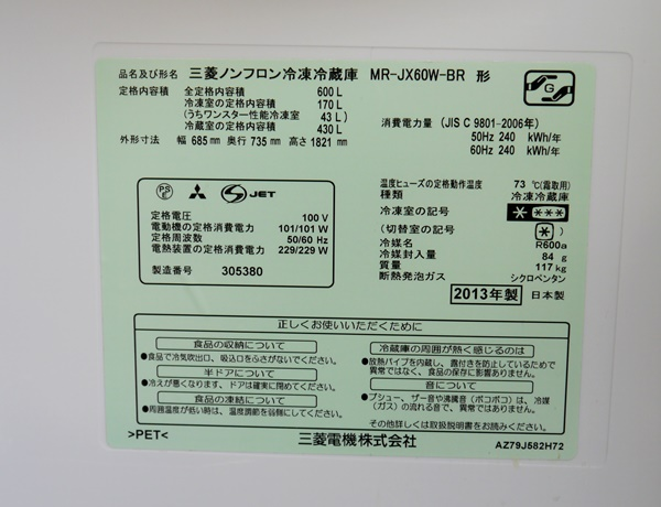 良好品◇三菱 600L 6ドア冷蔵庫(シャイニーブラウン) MR-JX60W-BR_画像6