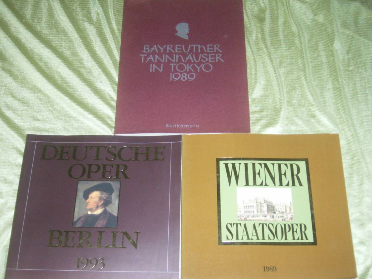 GA182(3冊)バイロイト音楽祭日本公演 1989年 パンフレット/ウィーン国立歌劇場 1989年日本公演プログラム/ベルリンドイツオペラ ワーグナー
