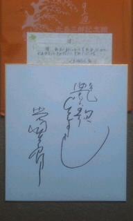 JRA キタサンブラック 北島三郎 直筆サイン 色紙 証明書付き