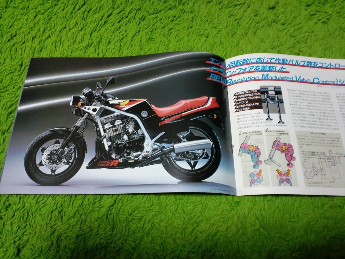 CBR400F・ENDURANCE カタログ  アクセサリー チラシ  3枚セット  ジャンク品_画像2