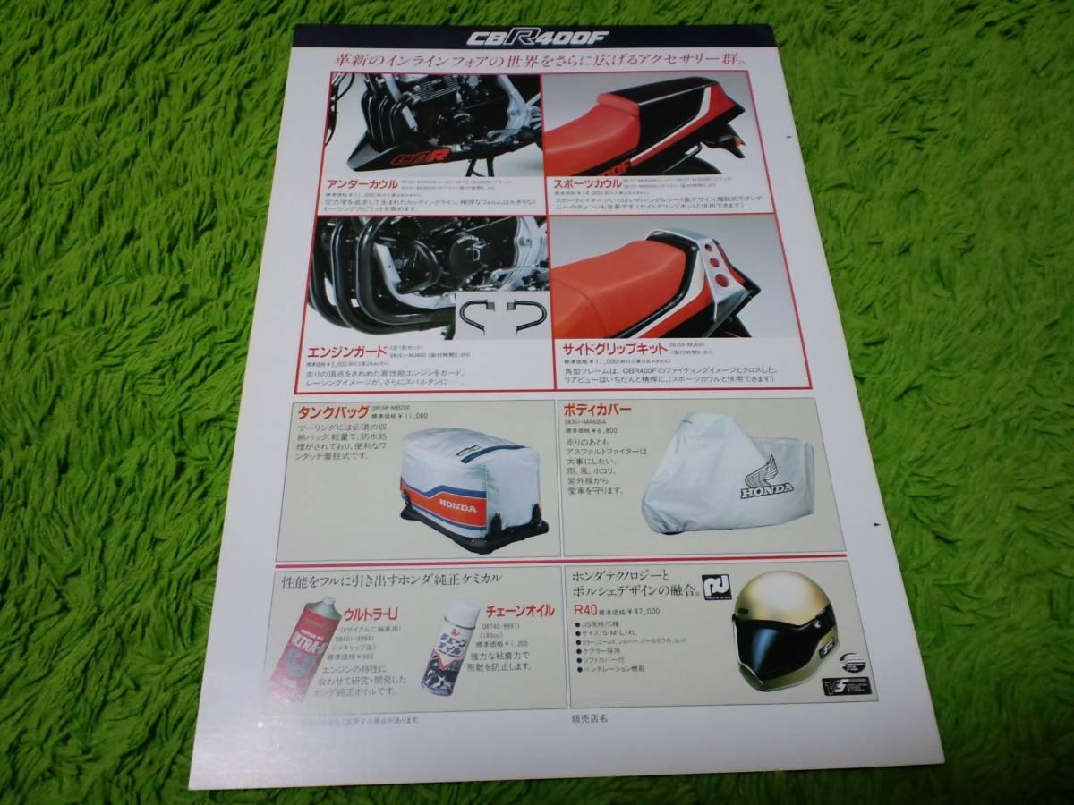 CBR400F・ENDURANCE カタログ  アクセサリー チラシ  3枚セット  ジャンク品_画像6