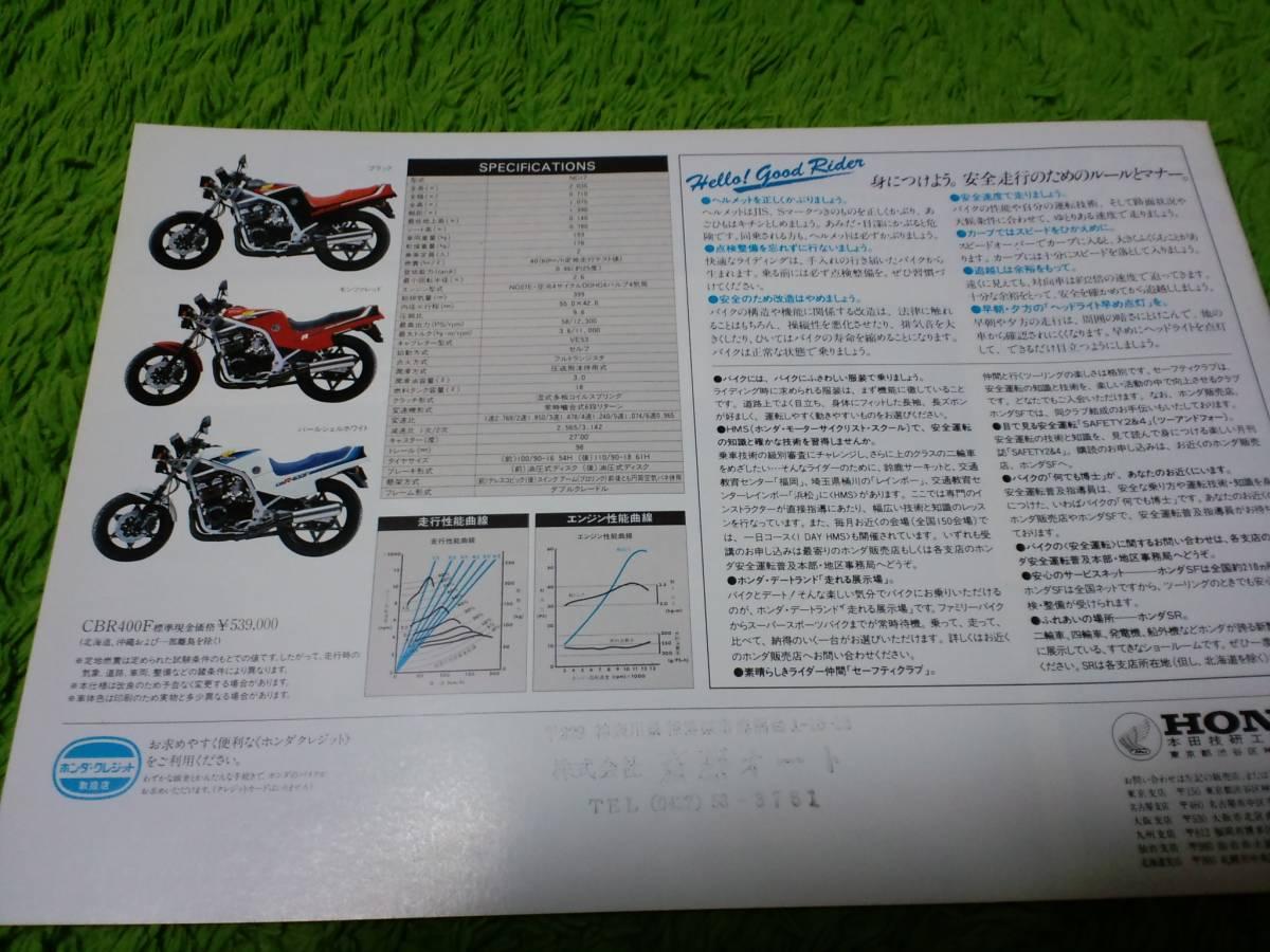 CBR400F・ENDURANCE カタログ  アクセサリー チラシ  3枚セット  ジャンク品_画像3