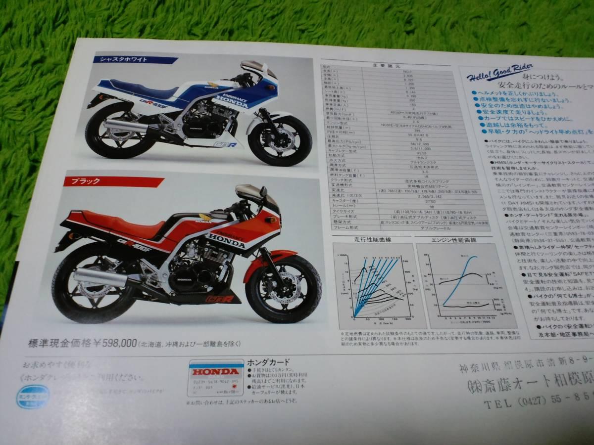 CBR400F・ENDURANCE カタログ  アクセサリー チラシ  3枚セット  ジャンク品_画像5
