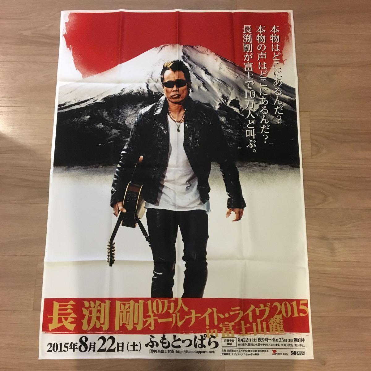【超貴重】長渕剛 富士山麓オールナイトコンサート 特大ポスター 美品