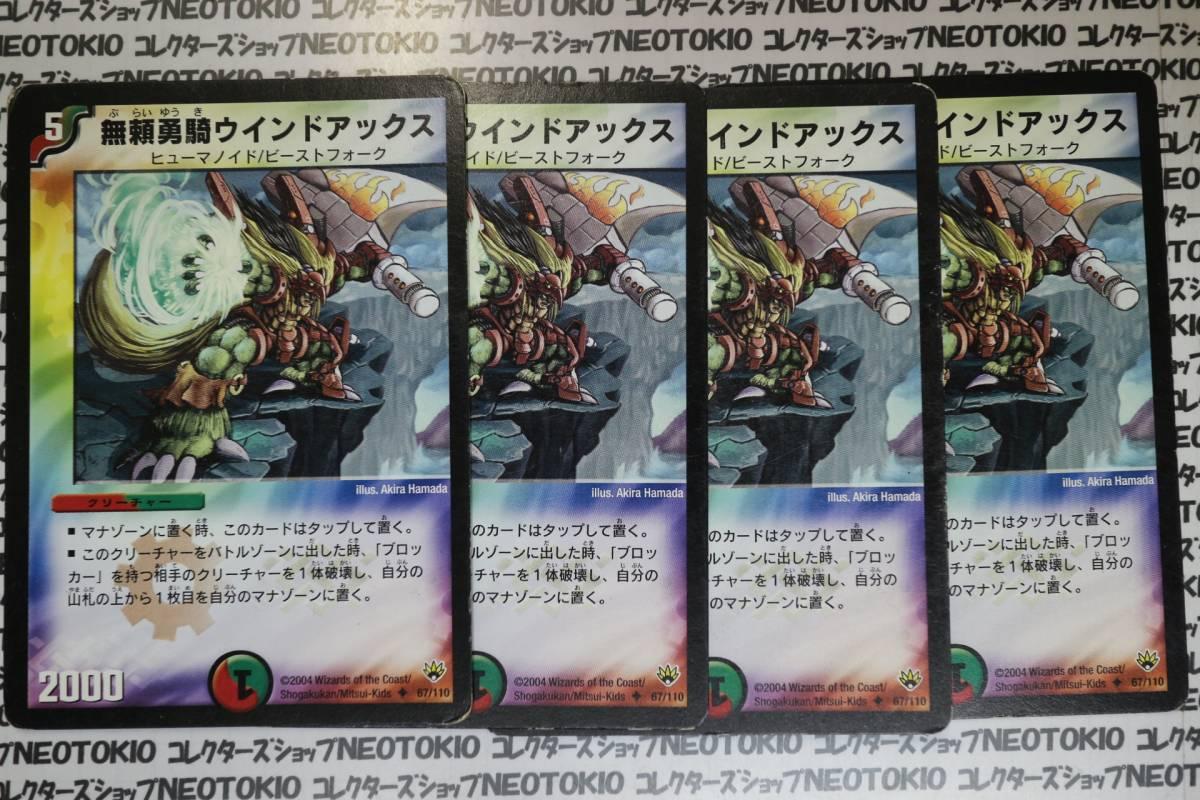 デュエマ 無頼勇騎ウインドアックス(UC)×4枚セット_画像1