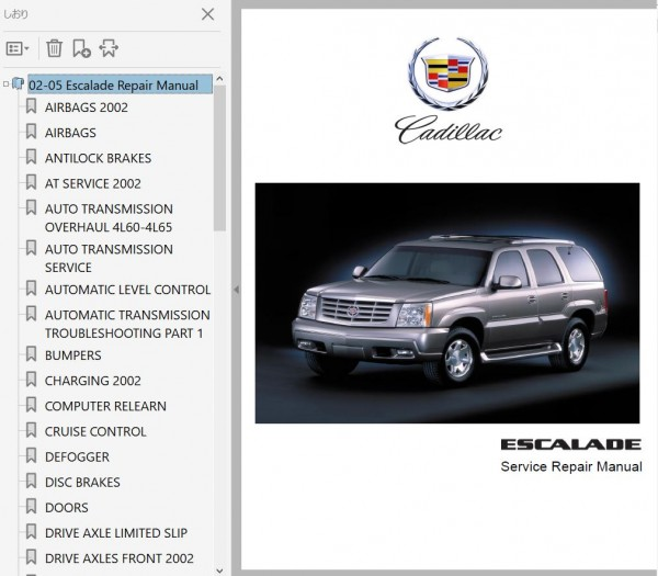cadillac escalade service book repair book repair manual 2002 2005 rh yahoo aleado com 2000 Escalade 2002 cadillac escalade parts manual