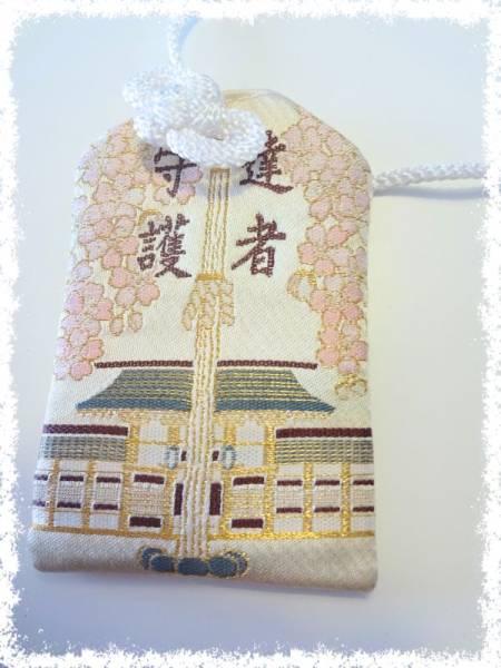 【日本伝統品】御守り 愛知県 護國神社 達者守護 中古品_画像3