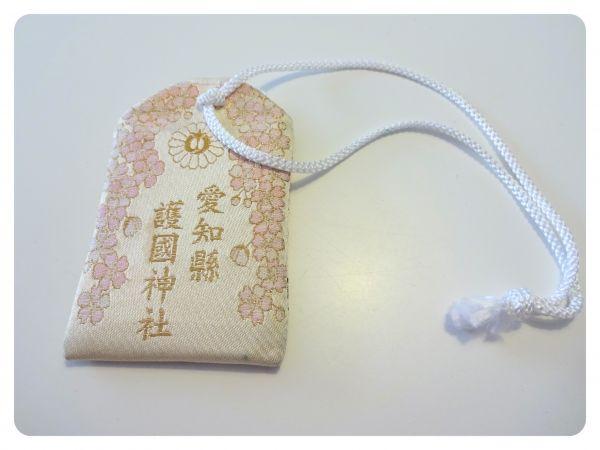 【日本伝統品】御守り 愛知県 護國神社 達者守護 中古品_画像2