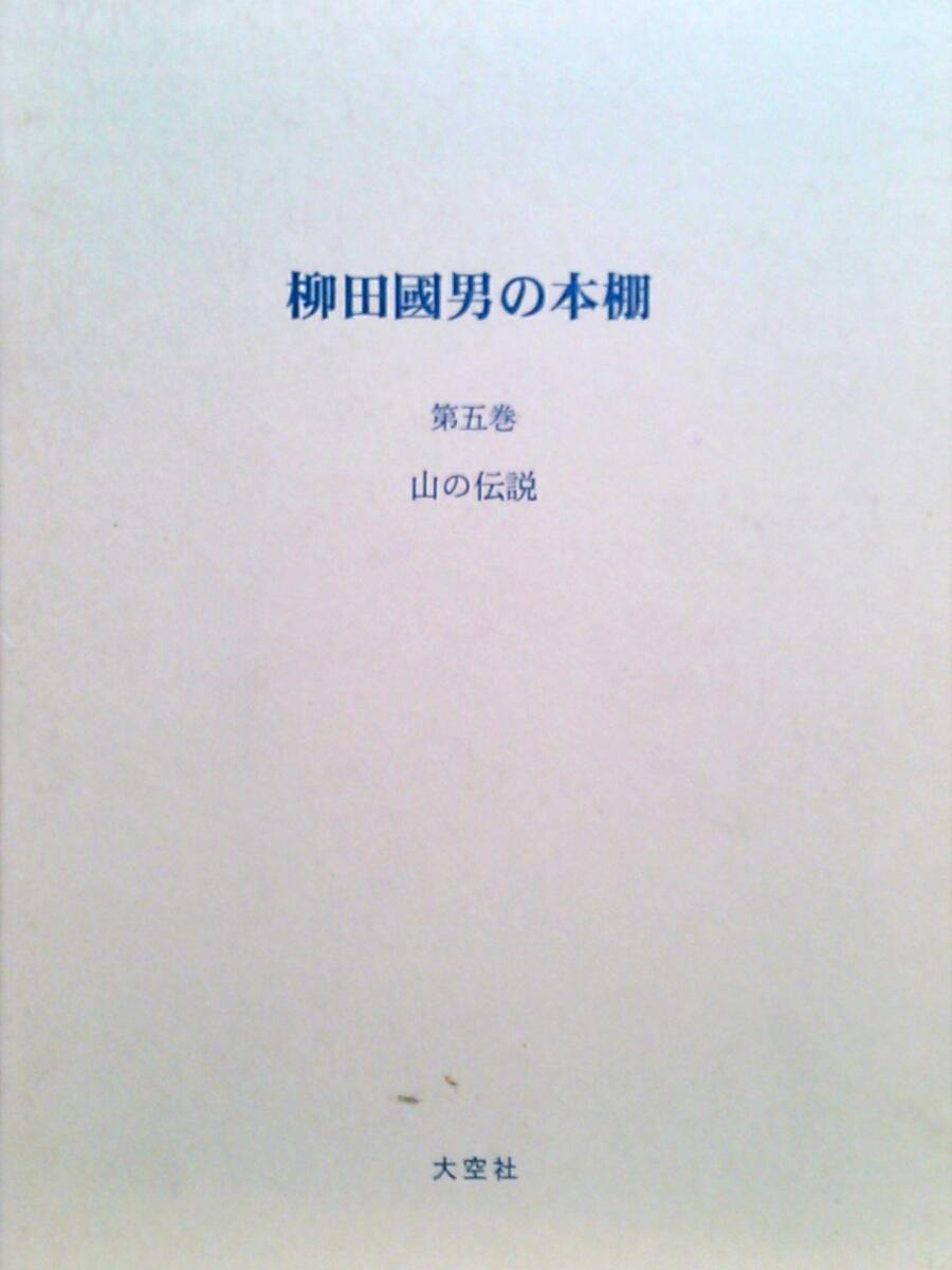 柳田国男の本棚第五巻 山の伝説 大空社