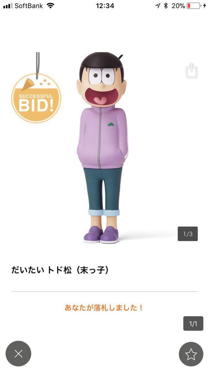 公式 500体限定 だいたいトド松(末っ子) フィギュア ヤフオク おそ松さん 当選 販売 アニメ 製造ミスフィギュア