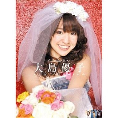 ★大島優子 2011年カレンダー 新品・未開封