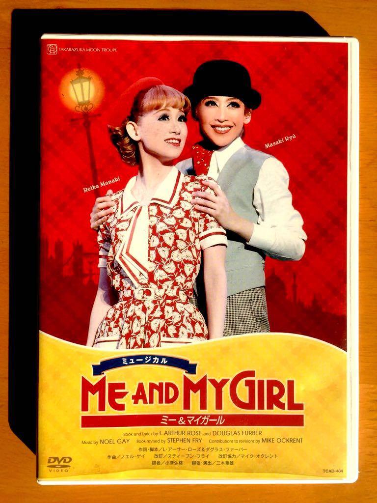 【新品同様】宝塚DVD ME AND MY GIRL 月組 主演 龍 真咲 / 愛希 れいか