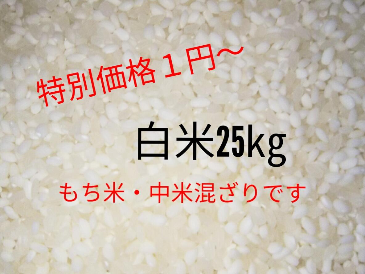 訳あり特価 もち米・中米混ざり☆有機肥料で育った美味しいお米☆白米 25? 美味しいお米を格安で☆
