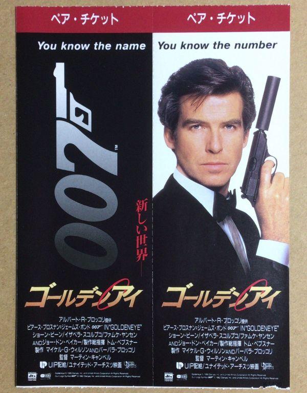 映画ペアチケット半券「007 ゴールデンアイ」ピアーズ・ブロスナン