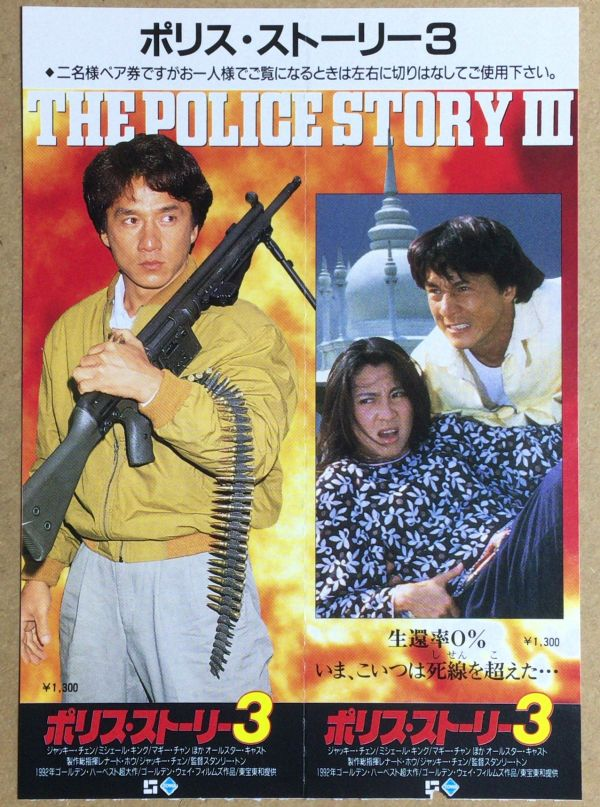 映画ペアチケット半券「ポリス・ストーリー3」ジャッキー・チェン