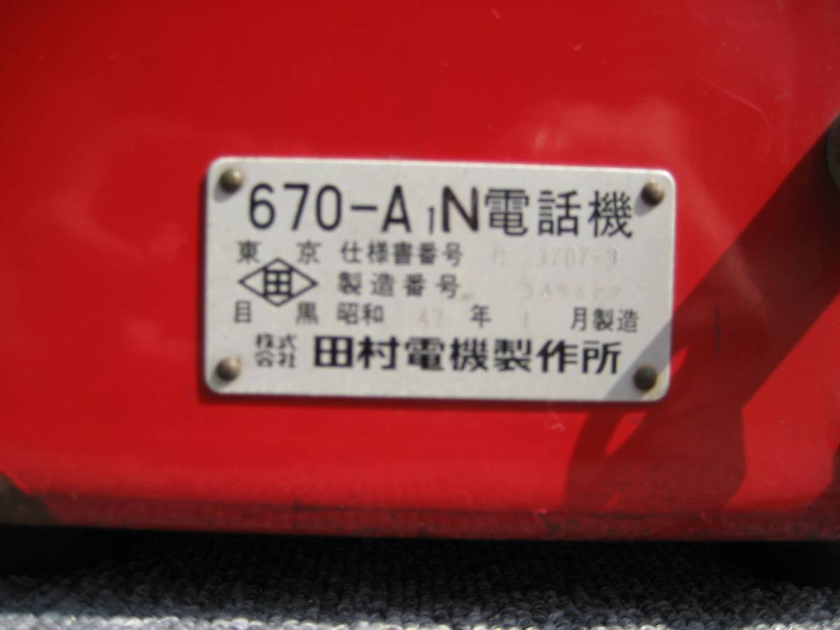 田村電気製作所 赤電話 公衆電話 670-A1N 【中古・動作未確認】_画像8