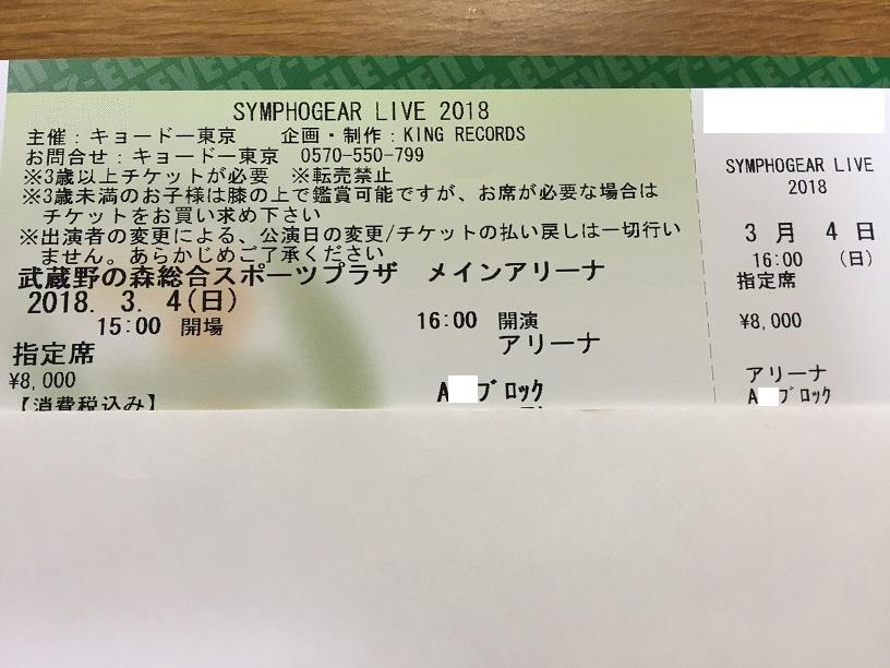 【アリーナA 10~15列】3/4(日)「シンフォギアライブ2018」BD先行チケット2日目1枚