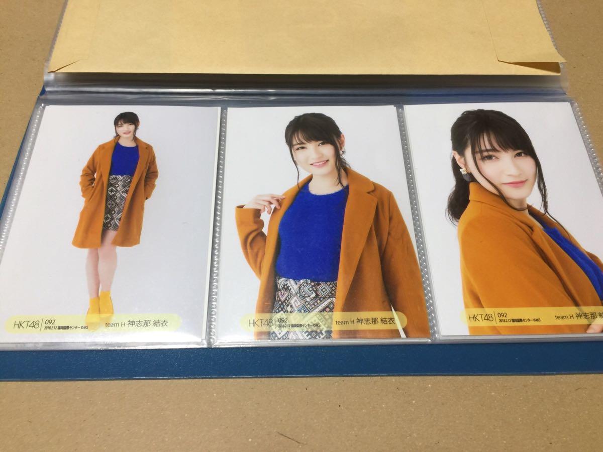 神志那結衣 コンプ HKT48 生写真 2018.2.12 福岡国際センター