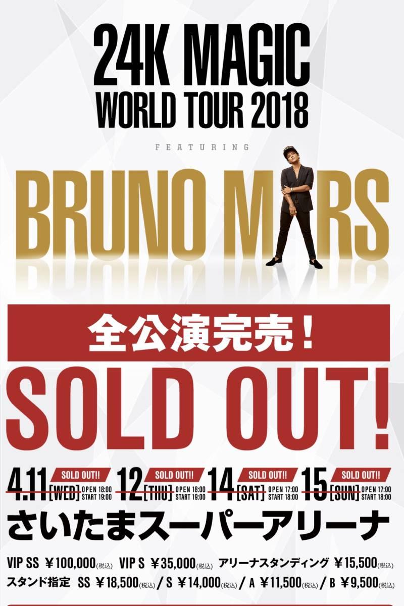 ブルーノマーズ Bruno Mars 4/12(木)S席 HIP会員先行 さいたまスーパーアリーナ