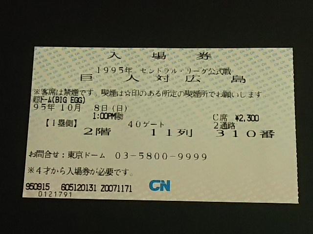 原辰徳 引退試合 巨人対広島 東京ドーム 1995.10.8 巨人戦 半券 チケット SMAP中居来場