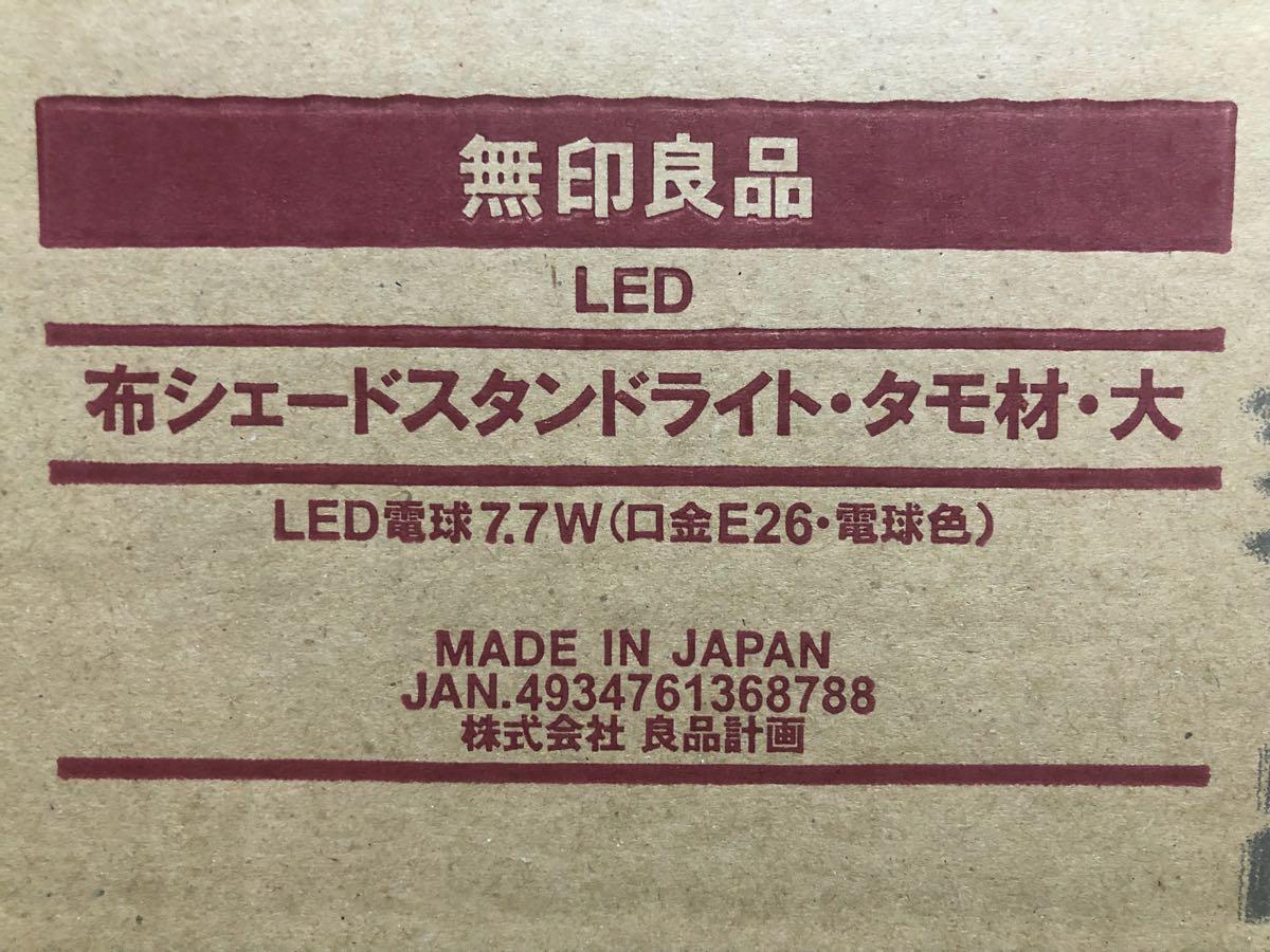 【無印良品】スタンドライト 布シェード タモ材 未使用未開封_画像2
