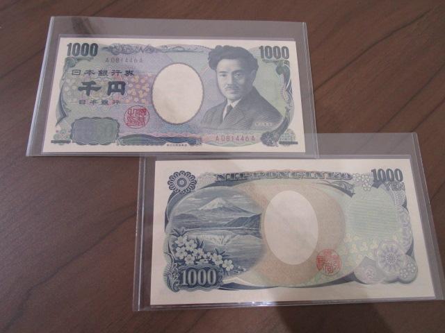 【537】希少番号 A-A券 野口英世 1000円札 2枚セット 計2000円分
