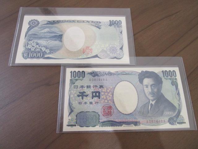 【537】希少番号 A-A券 野口英世 1000円札 2枚セット 計2000円分_画像2