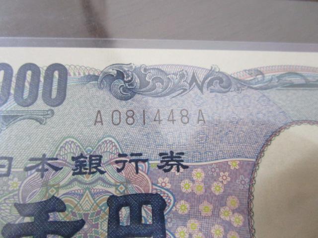 【537】希少番号 A-A券 野口英世 1000円札 2枚セット 計2000円分_画像3